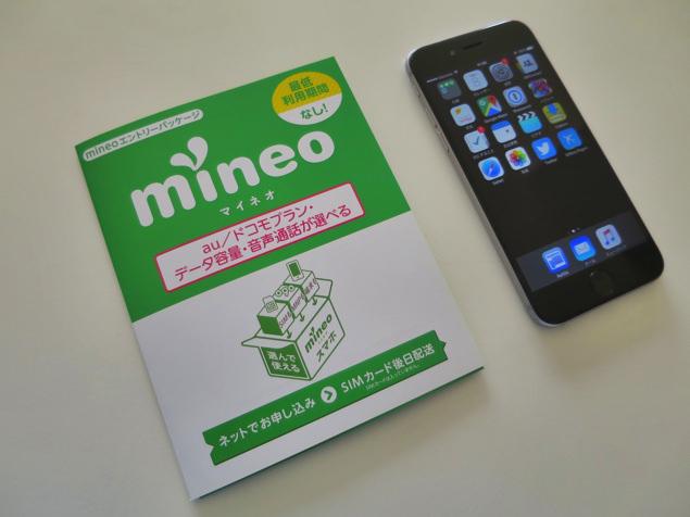 格安SIM_mineo
