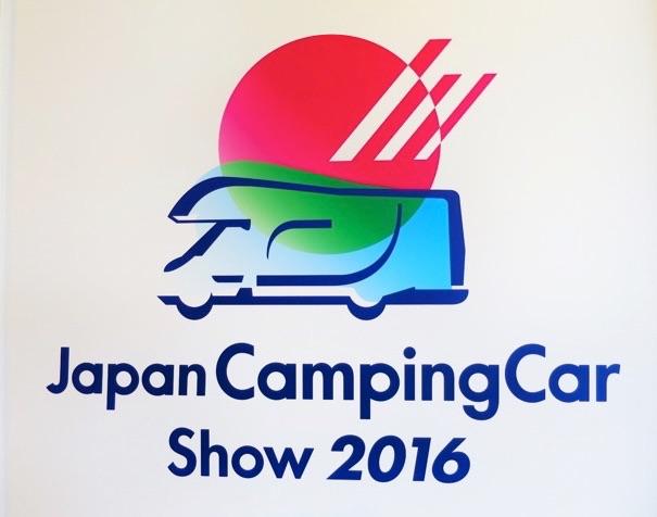 キャンピングカーショー@幕張メッセ