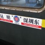 【中国】さよなら、広東省。列車に揺られて中国を彷徨う