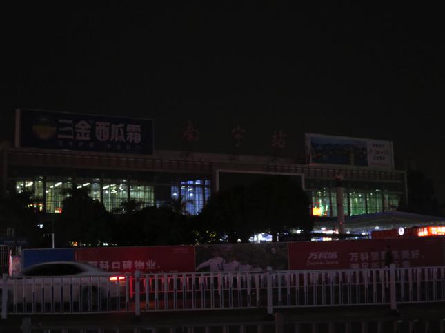 広西チワン族自治区の南寧駅