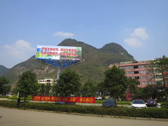 中国バスの旅
