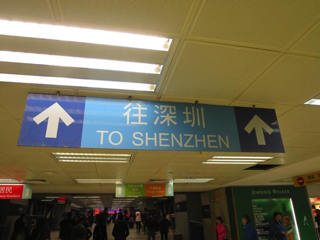 中国・深圳へ