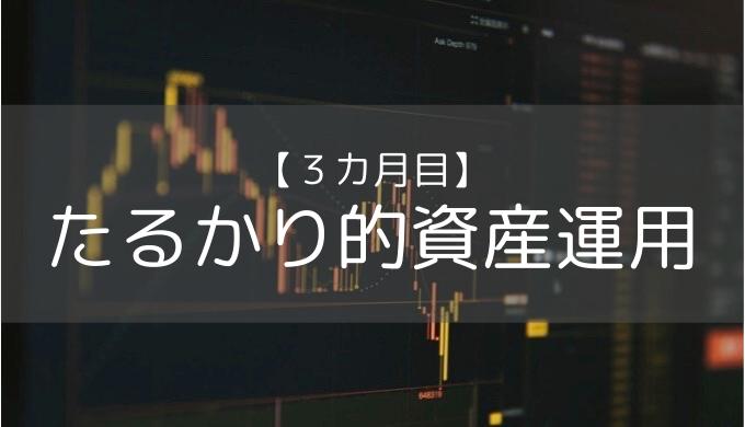 【3カ月目】投資による資産額が100万円を超えました。