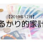 【たるかり的家計簿】2019年12月は精神状態の回復により収支が+128,540円となりました。
