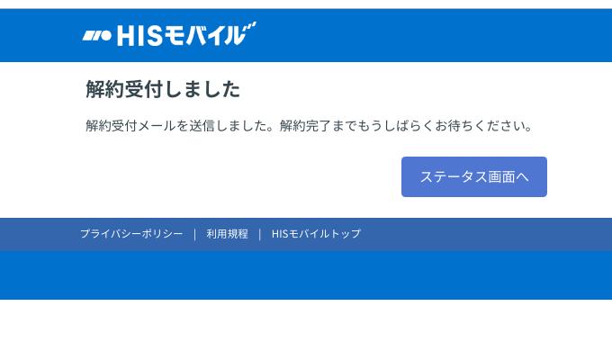 月額180円の格安SIM「HISモバイル」を解約することにしました。