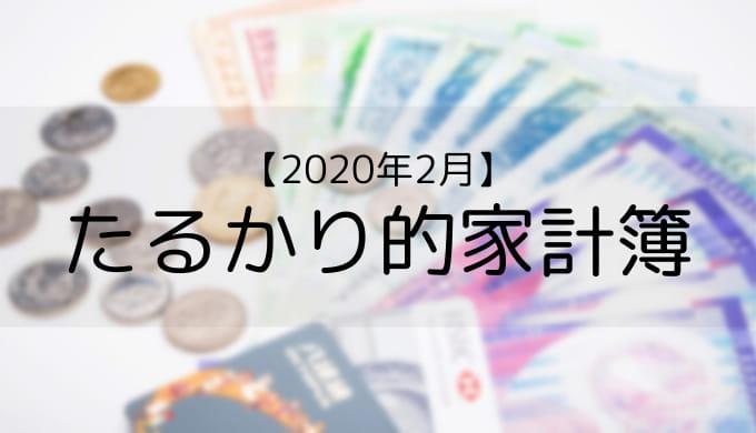 【たるかり的家計簿】2020年2月は支出10万超えも家計は良好、ただし油断は禁物!