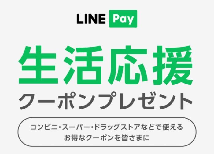 LINE Payが生活応援クーポンを配布してるので実際にゲットしてみた