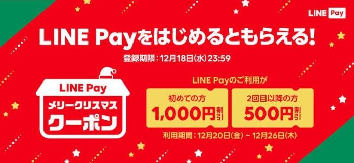 【2019年12月26日まで】LINE Payが1000円クーポンを配布しているので実際に使ってみた。