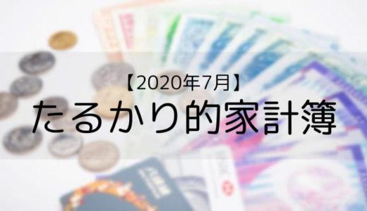 2020年7月の支出は19,284円でした。
