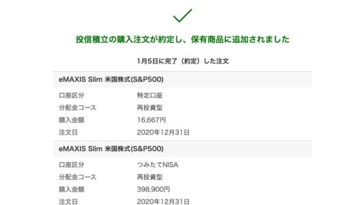【2021】つみたてNISAで40万円を一括投資しました!