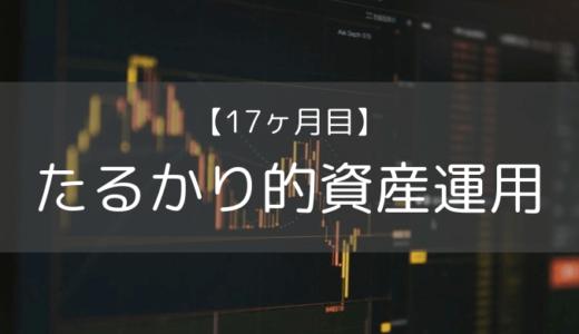 【17カ月目】つみたてNISA 40万円を一括投資しました。