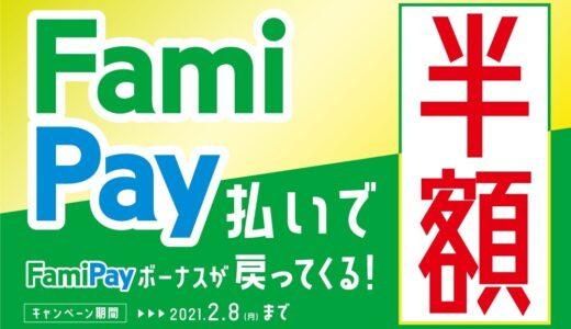 【ファミペイ】FamiPay払いでFamiPayボーナスが戻ってくる半額キャンペーンが熱いです。