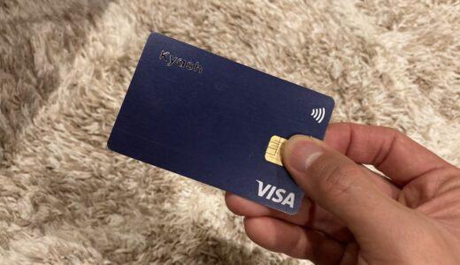 【2021年2月10日改悪】Kyash Card紹介プログラム、900円分のポイントが貰えるので発行手数料が実質無料