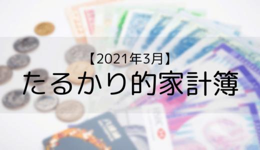 【2021年3月家計簿】今月の収支は+307,749円の爆益となりました。