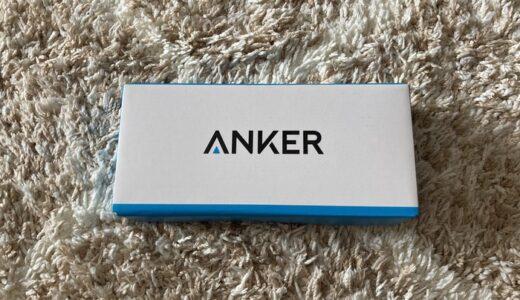 これからは国内旅行の時代、ハイブリットモバイルバッテリー「Anker PowerCore Fusion 5000」を導入してみた。