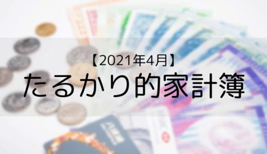 【2021年4月家計簿】今月の支出は19,903円、収入は87,102円でした。