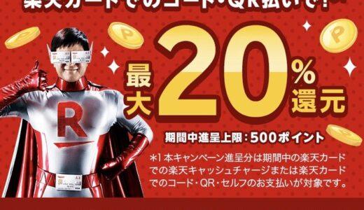 【楽天ペイ】10〜20%還元のポイ活キャンペーンに参加してみた。