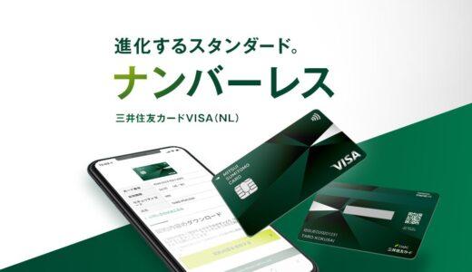三井住友のナンバーレスカード(NL)を新規発行して21,500円分のポイントをゲットしてみる。