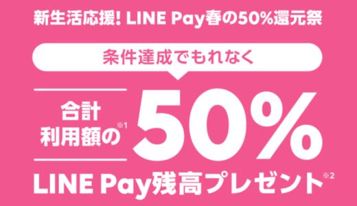 LINE PayのApple Pay・Google Payで50%還元キャンペーンが開催されているので実際に参加してみた。