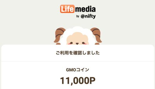 【ポイ活】GMOコインの口座開設で11,000ポイントをゲットしようと思う