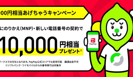 LINEMOの10,000Pあげちゃうキャンペーンでポイントを貰いつつ月20GBのデータ通信を楽しむ。