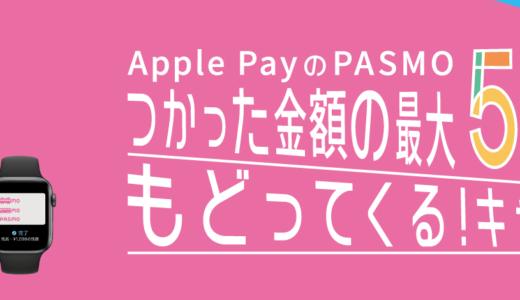 Apple PayのPASMO(パスモ)の50%還元キャンペーンで1,000円を確実にゲットしようと思う。