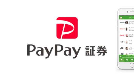 PayPay証券の口座開設で確実に7,000ポイントをゲットしていきます。