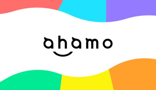 【ポイ活】ahamoとdカードGOLDの合わせ技で42,600ポイントを確実にゲットする