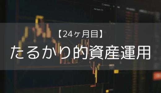 【資産運用24カ月目】売買実績、アセットアロケーション、資産推移など