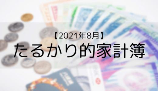 【2021年8月家計簿】今月の支出は54,714円でした。