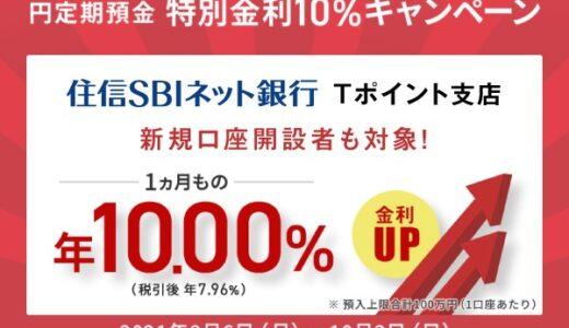 NEOBANKの円定期預金に100万円を預けてみた【住信SBIネット銀行】